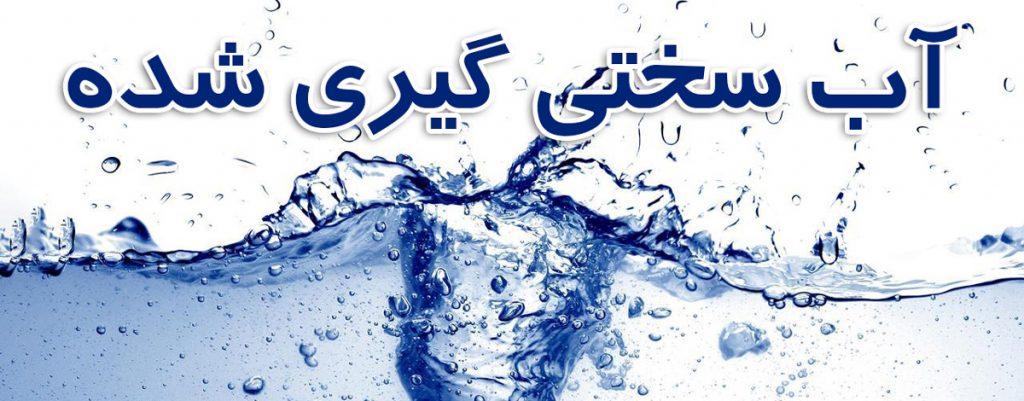 آب سختی گیر