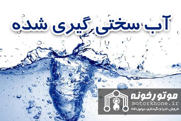 آب سختي گيري شده