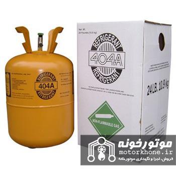 گاز فریون R404A