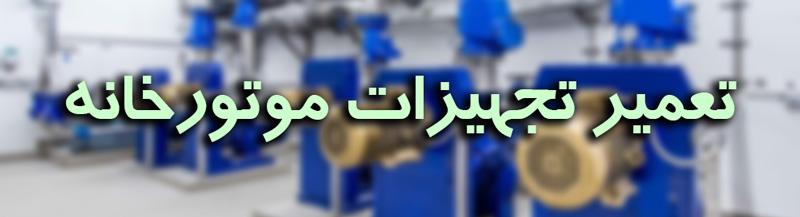 تعمیر تجهیزات موتورخانه