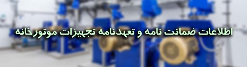 اطلاعات ضمانت نامه و تعهدنامه تجهیزات موتورخانه