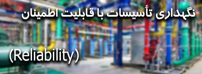 نگهداری تأسیسات قابلیت اطمینان (Reliability)