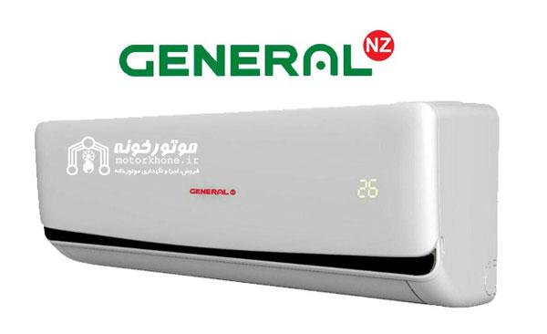 سرویس کولر گازی جنرال در تهران